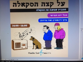 "Logo of the radio show (Hebrew) ""On the edge of the scale 2013-2015."
