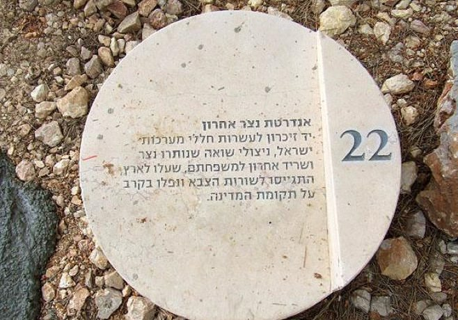 The Last Remain Memorial, Mount Herzl