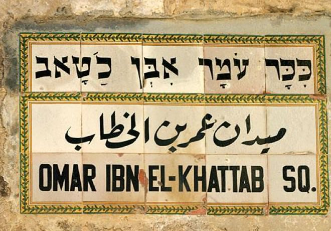 The Sign at Jaffa Gate