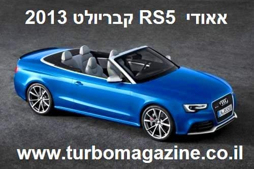 מיוחדים אאודי אר.אס. 5 קבריולט 2013. - Turbo Magazine OB-68
