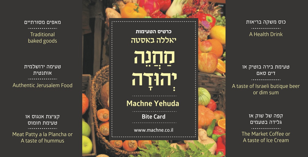 The Machane Yehuda Bite Card