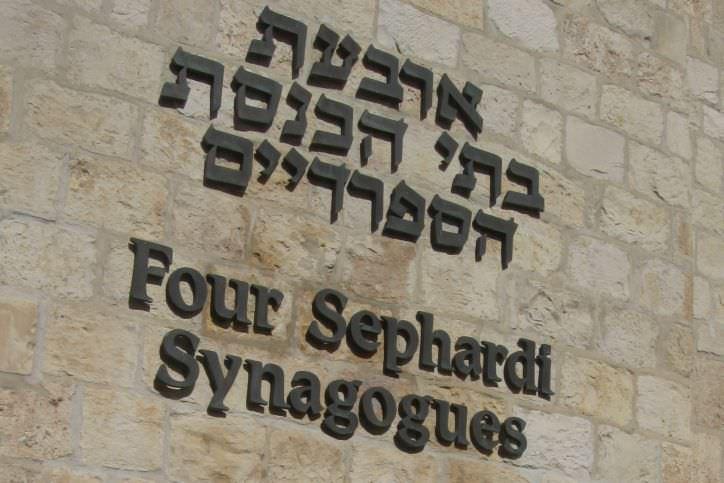 פנטסטי בתי הכנסת הספרדיים   אתר העיר העתיקה בירושלים DA-75