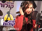 שיר בת מצווה - listen to your heart