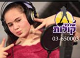 שיר בת מצווה  - סה לה וי