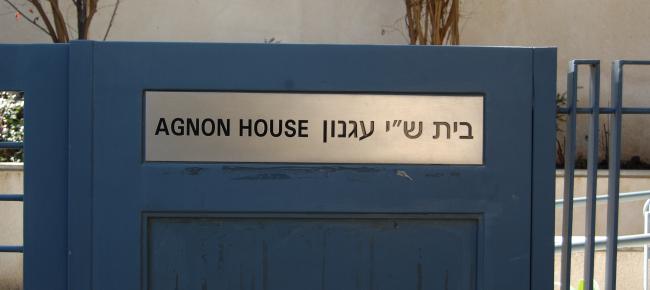 מעולה בית שי עגנון - More - מוזיאונים בירושלים SJ-91