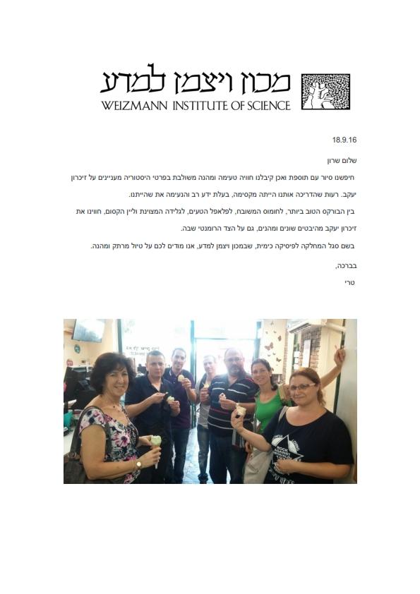 18.9.16 מכון ויצמן